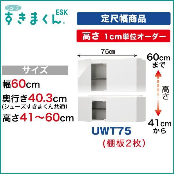 シューズすきまくん ESK 定尺幅 上置き UWT75 UWT75 幅75cm 高さ41-60cm シューズラック シューズボックス 下駄箱 玄関収納 完成品 スリム