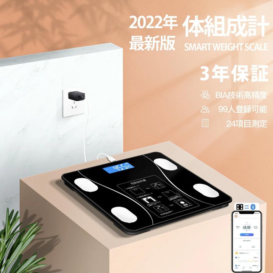 即納 体重計 体組成計 スマホ連動 体脂肪計 最新モデル Bluetooth接続 送料無料 全国どこでも送料無料 24項目測定 BMI 日本未発売 省エネ 高精度 筋肉量 推定骨量 体脂肪率