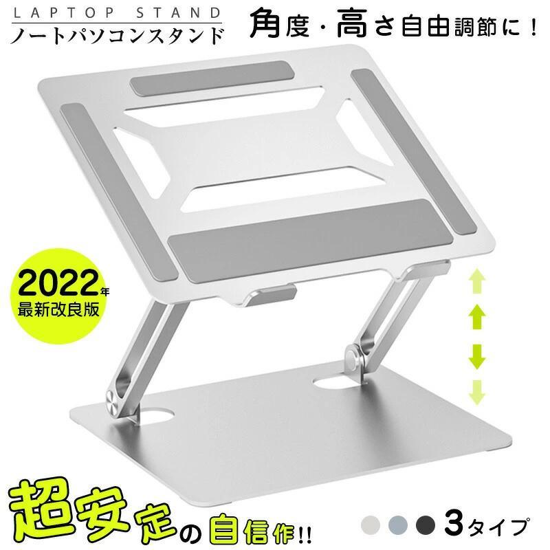 ノートパソコンスタンド 日本最大級の品揃え PCスタンド 折りたたみ式 好評 優れた放熱性 角度調整可能 机上 高さ 腰痛解消 姿勢改善 滑り止め タブレットスタンド 軽量 アルミ合金製