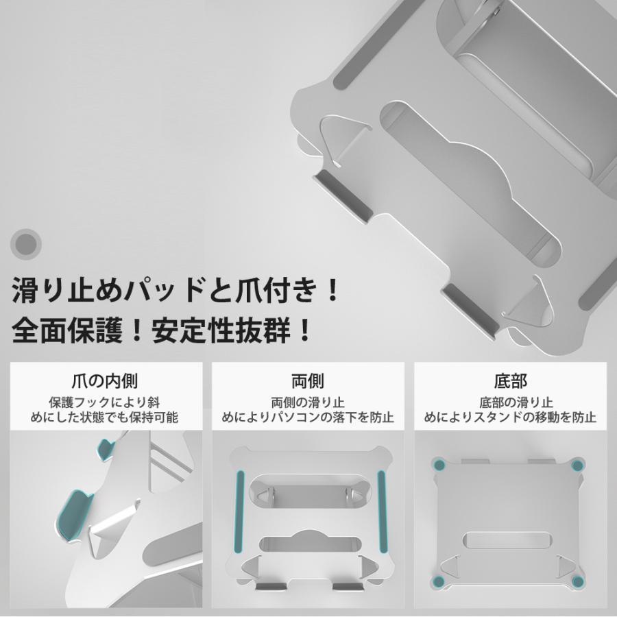 ノートパソコンスタンド パソコンスタンド 折りたたみ式 ノート PCスタンド 改良版 アルミ合金製 ホルダー 高さ 角度調整可能 滑り止め 軽量 姿勢改善 腰痛解消|ioroi|13