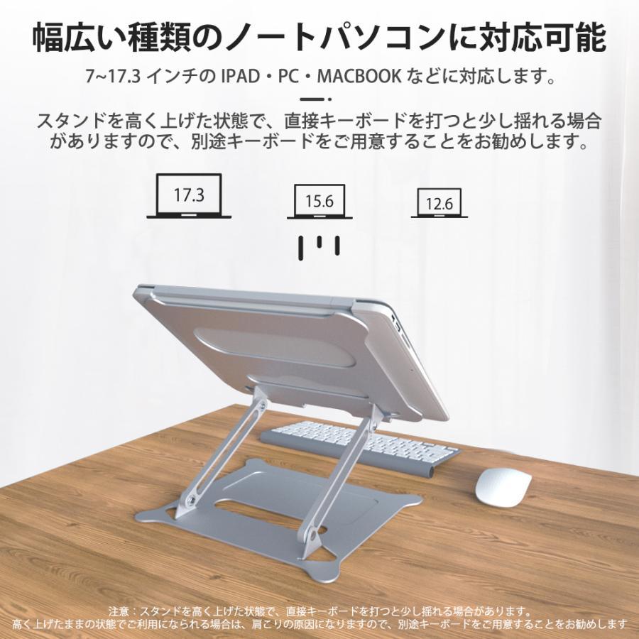 ノートパソコンスタンド パソコンスタンド 折りたたみ式 ノート PCスタンド 改良版 アルミ合金製 ホルダー 高さ 角度調整可能 滑り止め 軽量 姿勢改善 腰痛解消|ioroi|10