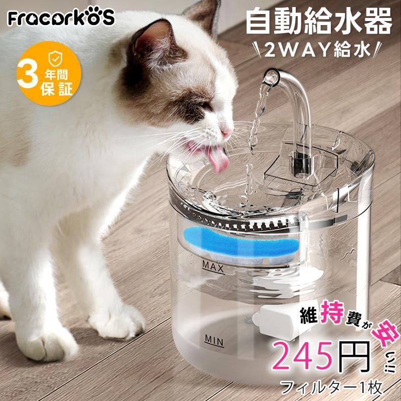 ペット給水器 自動給水器 超目玉 ペット自動給水器 犬猫水飲み器 1.8L大容量 循環式給水器 組立簡単 お留守番対応 超静音 水洗い可能 定番 活性炭フィルター 大容量
