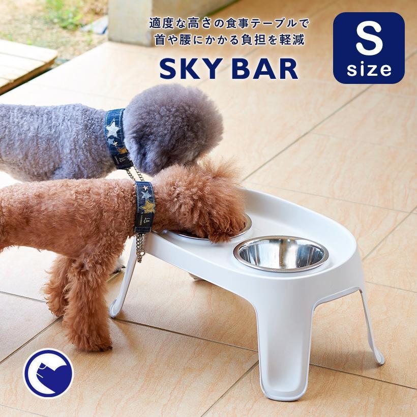 (OFT) SKYBAR Sサイズ (ペット 食事台 テーブル フードボウルスタンド ヘルニア予防 食べやすい 高さ 食べこぼし防止 水飲み)|ip-plus