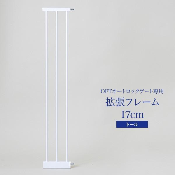 (OFT) OFTオートロックゲート トール専用拡張フレーム17cm (ペット ゲート 扉 脱走防止 柵 間仕切り ペットフェンス)|ip-plus