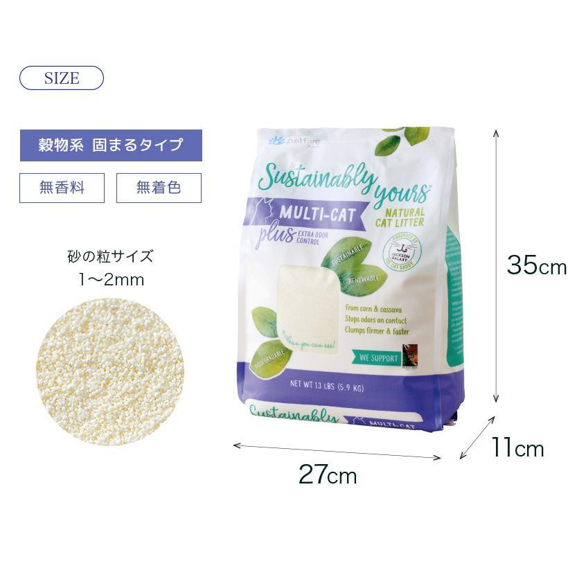 (OFT) サスティナブリーユアーズ MULTI-CAT Plus 5.9kg (猫砂 固まるタイプ 小粒 穀物系 トウモロコシ キャッサバ 脱臭 消臭 凝固 おすすめ)|ip-plus|11