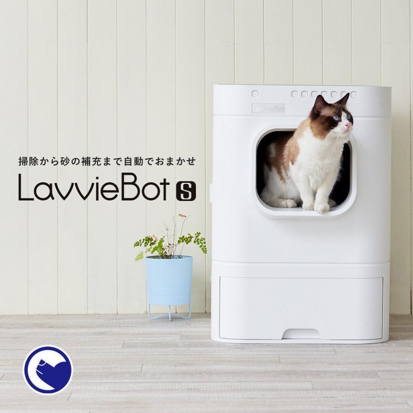 (OFT) 自動猫トイレ Lavvie Bot S (送料無料(北海道・一部地域等除く)) (ネコ ねこ おすすめ おしゃれ トイレ メンテナンス アプリ 相談 電話対応 ネコ OFT)|ip-plus
