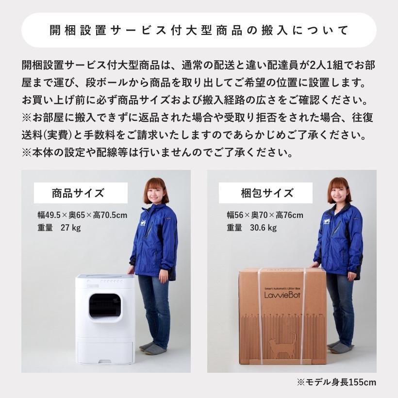 (OFT) 自動猫トイレ Lavvie Bot S (送料無料(北海道・一部地域等除く)) (ネコ ねこ おすすめ おしゃれ トイレ メンテナンス アプリ 相談 電話対応 ネコ OFT)|ip-plus|18