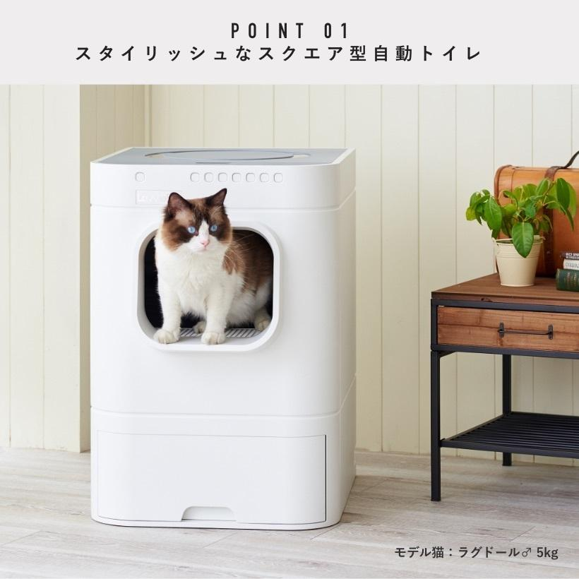 (OFT) 自動猫トイレ Lavvie Bot S (送料無料(北海道・一部地域等除く)) (ネコ ねこ おすすめ おしゃれ トイレ メンテナンス アプリ 相談 電話対応 ネコ OFT)|ip-plus|03