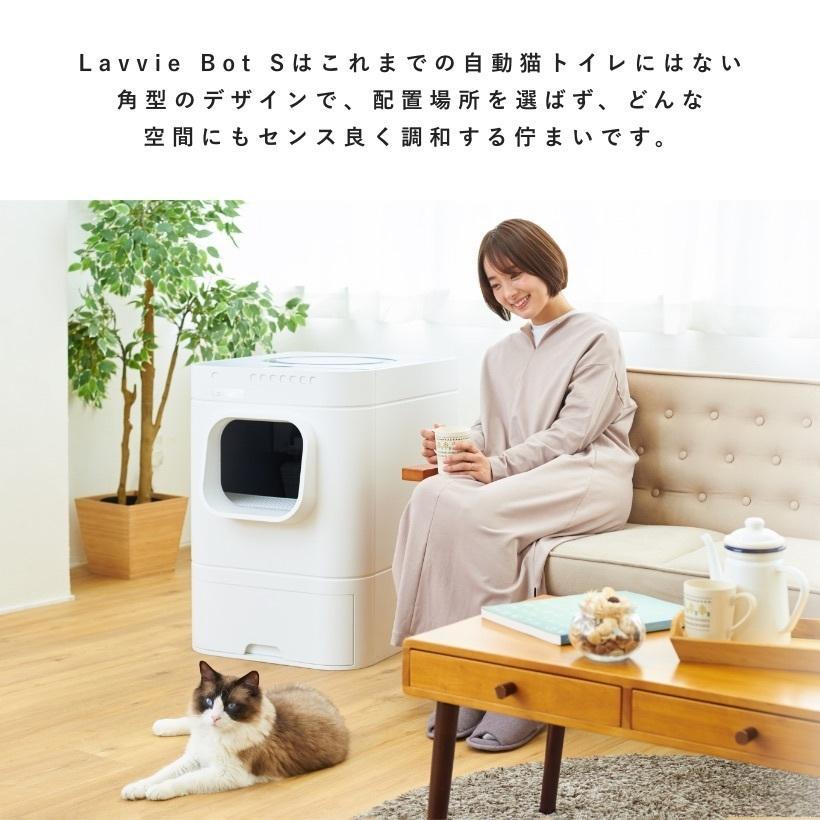 (OFT) 自動猫トイレ Lavvie Bot S (送料無料(北海道・一部地域等除く)) (ネコ ねこ おすすめ おしゃれ トイレ メンテナンス アプリ 相談 電話対応 ネコ OFT)|ip-plus|04