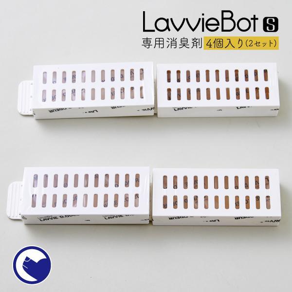 (OFT) 自動ネコトイレ Lavvie Bot S専用消臭剤 4個入り(メール便対応) (ネコ ねこ おすすめ おしゃれ トイレ メンテナンス 電話対応 ネコ)|ip-plus