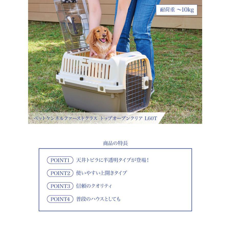 (OFT) ペットケンネル・ファーストクラス トップオープンクリア L60T (おしゃれ おすすめ ランキング 小型犬 猫 小動物 ハードキャリー コンテナ クレート 上扉) ip-plus 02