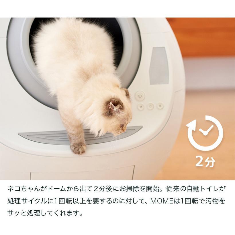 (OFT) 自動ネコトイレ MOME 日本正規販売店【送料無料(北海道・沖縄・離島等除く)】(モーム 猫 キャットロボット catlink)|ip-plus|07
