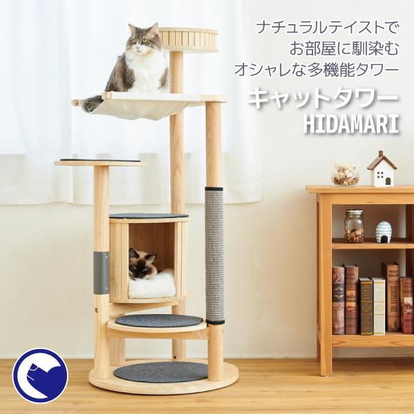 (OFT) キャットタワーHIDAMARI ( 猫 ねこ キャットタワー 爪とぎ ロフト ベッド ハウス 木製 ポール おしゃれ シンプル )|ip-plus