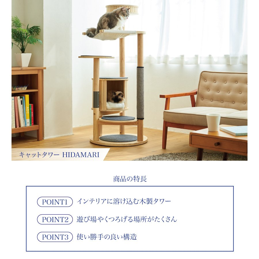 (OFT) キャットタワーHIDAMARI ( 猫 ねこ キャットタワー 爪とぎ ロフト ベッド ハウス 木製 ポール おしゃれ シンプル )|ip-plus|02