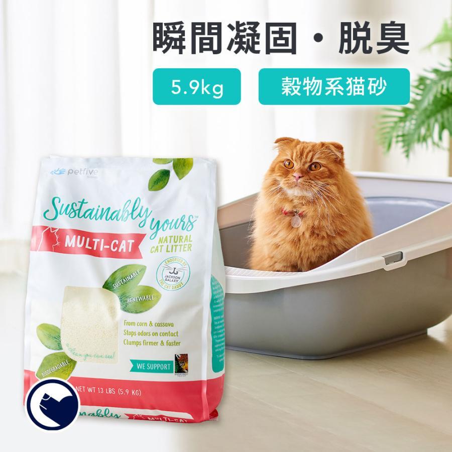 (OFT) サスティナブリーユアーズ MULTI-CAT 5.9kg (スタンダード 中粒 小粒 ミックス 猫砂 固まるタイプ 穀物 トウモロコシ キャッサバ 脱臭 消臭 凝固)|ip-plus