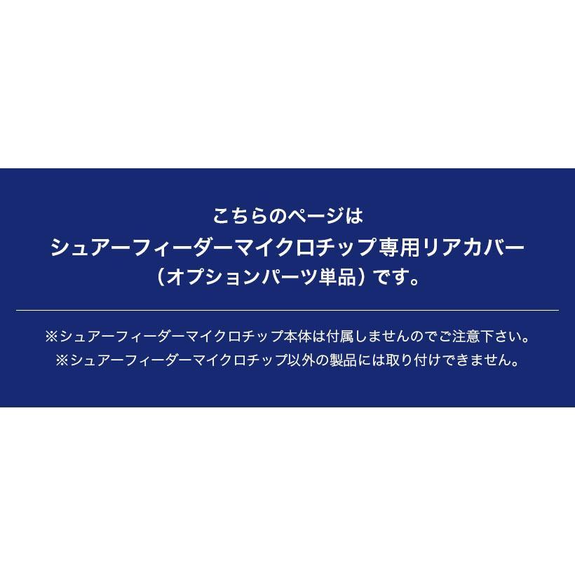 (OFT) シュアーフィーダーマイクロチップ専用リアカバー[オプション カバー 横入り防止 ペット フード] ip-plus 03