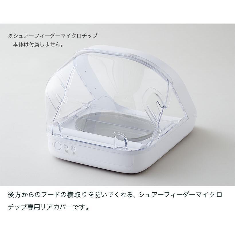 (OFT) シュアーフィーダーマイクロチップ専用リアカバー[オプション カバー 横入り防止 ペット フード] ip-plus 04