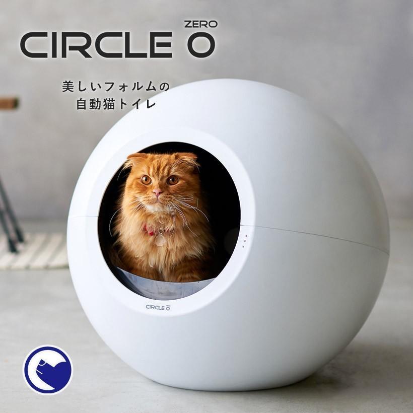 (レビュー記載で猫砂プレゼント!!) (OFT) 自動猫トイレ circle0 サークルゼロ おから猫砂PULFINO 6箱プレゼント【送料無料(北海道・沖縄・離島等除く)】|ip-plus