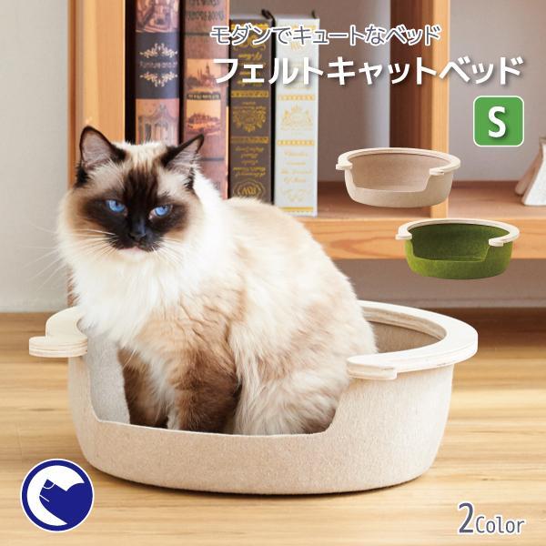 (OFT) フェルトキャットベッド S ( ペット ベッド ハウス おしゃれ 木 ウッド インテリア かわいい フェルト 猫 ネコ ねこ )|ip-plus