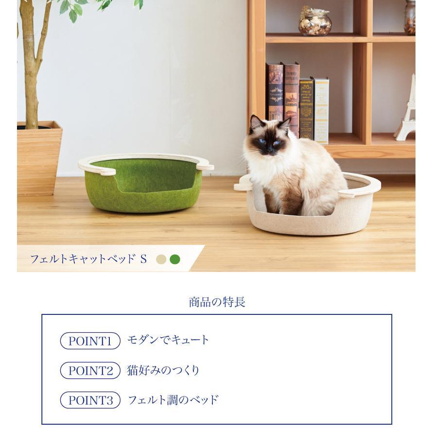 (OFT) フェルトキャットベッド S ( ペット ベッド ハウス おしゃれ 木 ウッド インテリア かわいい フェルト 猫 ネコ ねこ )|ip-plus|02