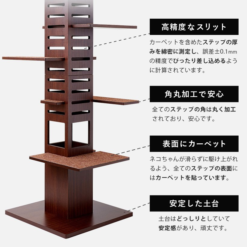 (OFT) 据え置き型キャットタワー necobacoT(ネコバコ T) 【送料無料(北海道・E沖縄・離島等除く)】 (猫 ねこ ネコタワー スリム シンプル 多頭 おしゃれ 木製)|ip-plus|12
