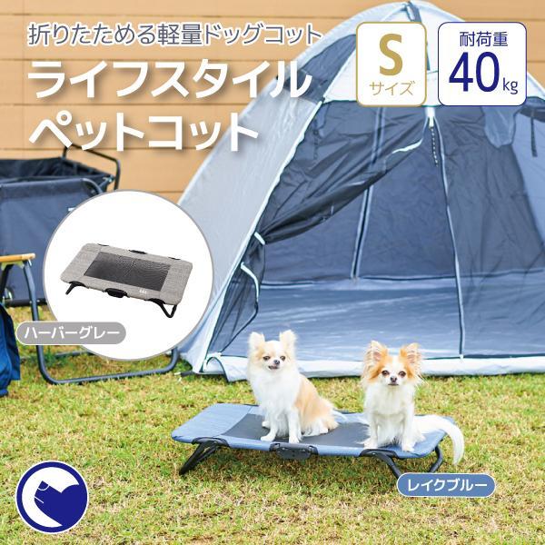 (OFT) ライフスタイルペットコット S (おすすめ おしゃれ ランキング 折りたたみ メッシュ 人気 ペット 犬 イヌ キャンプ アウトドア ベッド) ip-plus