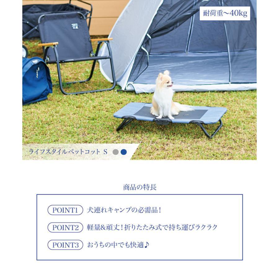 (OFT) ライフスタイルペットコット S (おすすめ おしゃれ ランキング 折りたたみ メッシュ 人気 ペット 犬 イヌ キャンプ アウトドア ベッド) ip-plus 02