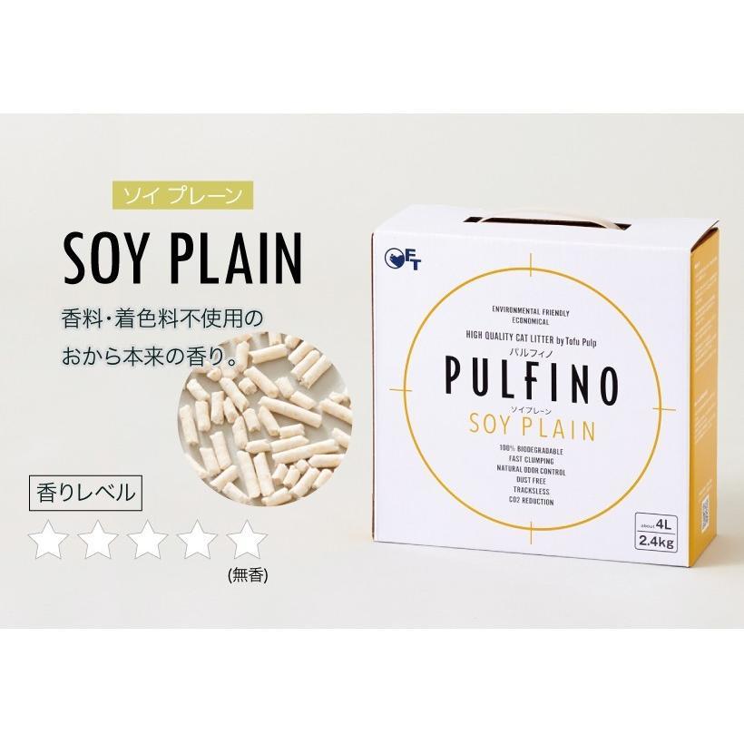 (OFT) PULFINO/パルフィノ おからの猫砂 ソイプレーン/ソイグリーン/ソイピーチ (サークルゼロ とうふ おから 固まる ネコ砂 ねこ砂 消臭 植物由来 おすすめ)|ip-plus|08