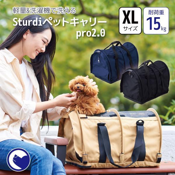 (OFT) Sturdi ペットキャリーpro 2.0 XLサイズ (おしゃれ ブランド ランキング うさぎ キャンプ アウトドア 折り畳み ポータブル 犬 猫 旅行 ショルダー)|ip-plus
