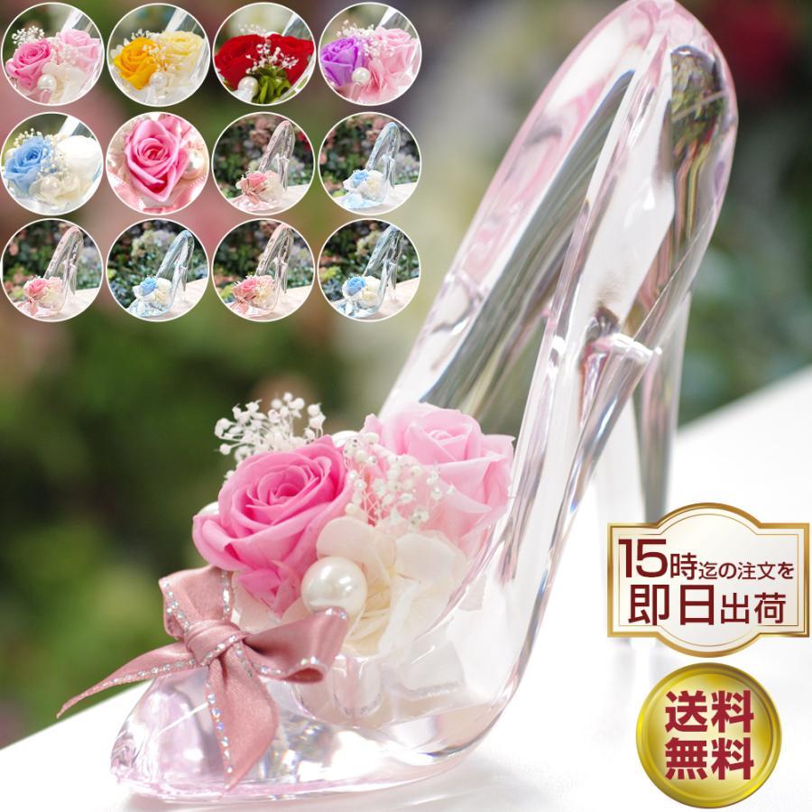 プリザーブドフラワー WEB限定 誕生日 プレゼント ギフト ガラスの靴 結婚祝い おしゃれ 定番 かわいい フラワー ディズニー お祝い シンデレラ プリザーブド プロポーズ 花