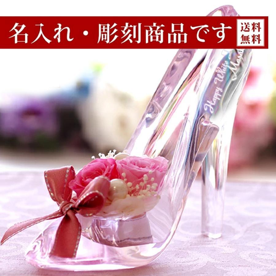 名入れ 彫刻 プリザーブドフラワー 誕生日 プリザーブド フラワー ガラスの靴 出荷 プレゼント 花 割り引き 結婚祝い 発表会 プロポーズ シンデレラ ギフト お祝い 結婚式