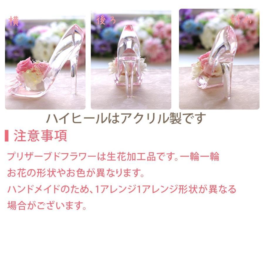 結婚祝い プリザーブドフラワー 誕生日 プレゼント ギフト プリザーブド フラワー ガラスの靴 結婚祝い お祝い プロポーズ 花 送料無料 シンデレラ プレミアム|ipfa|05