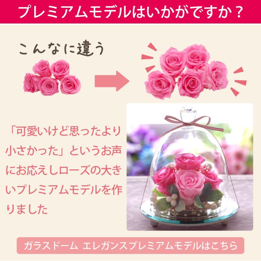 結婚祝い プリザーブドフラワー ギフト プリザーブド フラワー 誕生日 プレゼント 贈り物 結婚祝い お祝い 花 ハロウィン 送料無料 ガラスドーム エレガンス|ipfa|14