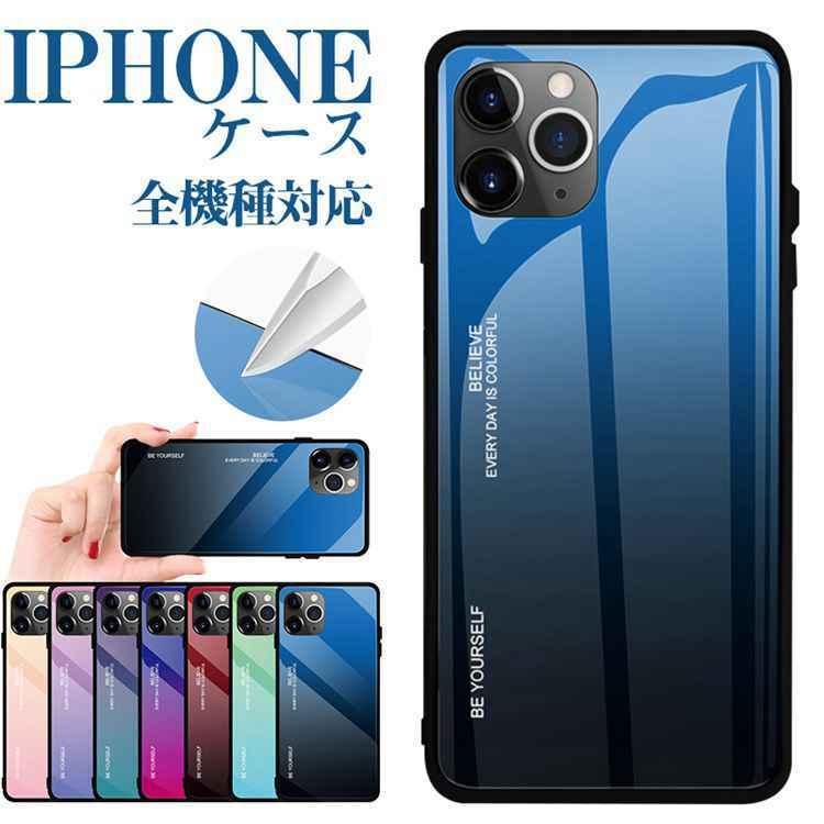 アイフォンケース グラデーション iPhone SE第二世代 iPhone7 8 7Plus 8Plus iPhone11 11Pro 11Pro Maxケース X XS XS Max XR 保護 iphonetecyougata11