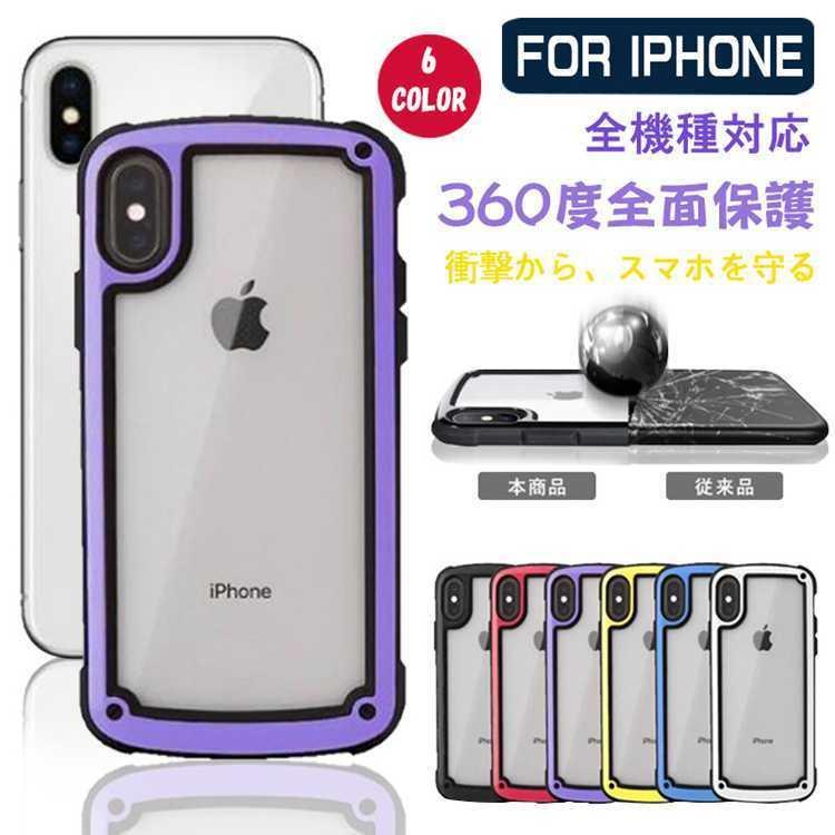 アイフォンケース クリア iPhone SE2 第2世代 iPhone XS Max お揃い iPhone11 11Pro 11Pro Max iPhone7 8カバー ランキング 手触り iphonetecyougata11