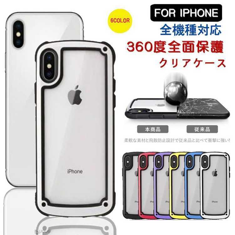 アイフォンケース クリア iPhone SE2 第2世代 iPhone XS Max お揃い iPhone11 11Pro 11Pro Max iPhone7 8カバー ランキング 手触り iphonetecyougata11 11