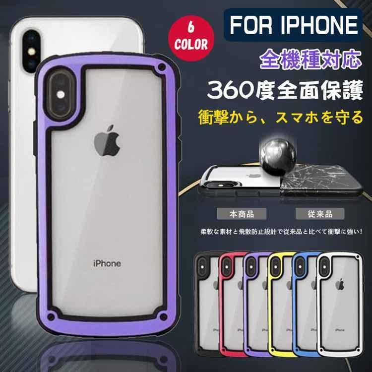 アイフォンケース クリア iPhone SE2 第2世代 iPhone XS Max お揃い iPhone11 11Pro 11Pro Max iPhone7 8カバー ランキング 手触り iphonetecyougata11 12