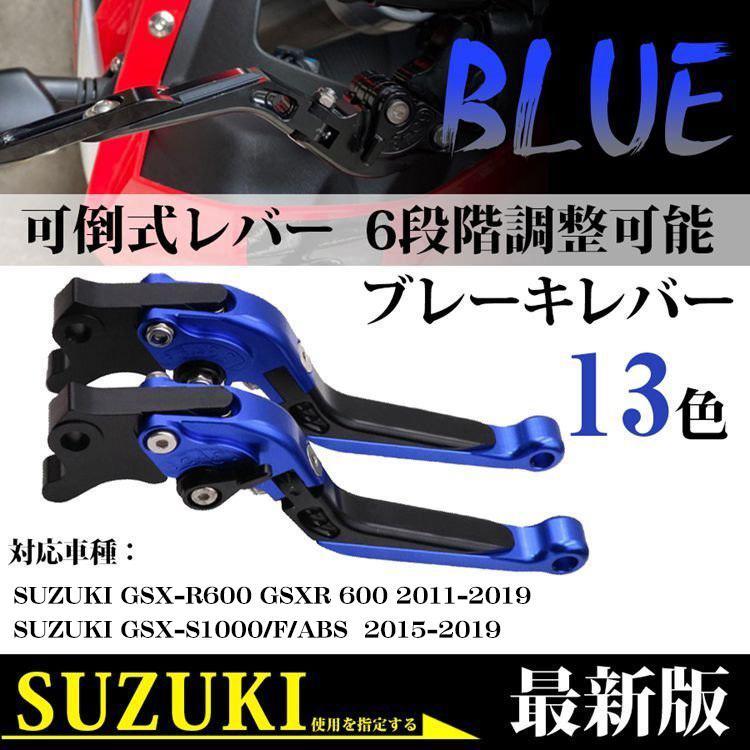 ブレーキレバー スズキ 鈴木 Suzuki GSX-R600 2011-2019 Suzuki GSX-S1000/F/ABS gsxs1000 gsx-s1000 2 6段階調整可能 クラッチ セット オフロード 可倒式レバー iphonetecyougata11