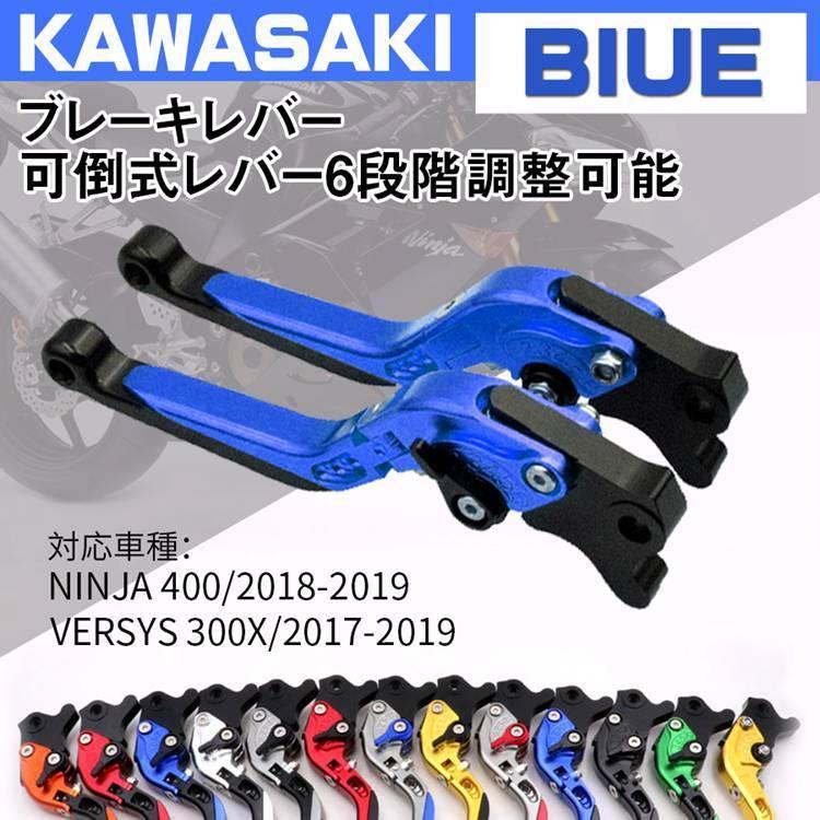 ブレーキレバー Kawasaki カワサキ NINJA 250R 2008-2012 NINJA 300R  Z300 (w and w o ABS) 2013-2018 6段階調整可能 ブラック オフロード クラッチ セット|iphonetecyougata11