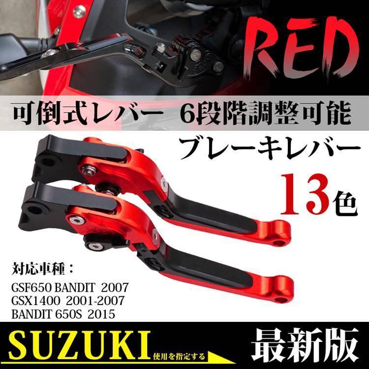 ブレーキレバー SUZUKI スズキ 鈴木 GSF650 BANDIT  2007  GSX1400  2001-2007 6段階調整可能 アルミ  クラッチ セット ブラック 可倒式|iphonetecyougata11