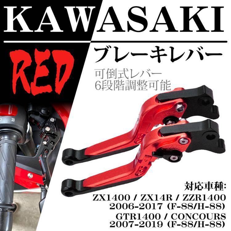 ブレーキレバー Kawasaki カワサキ ZX1400  ZX14R ZZR1400 2006-2017 (F-88 H-88) GTR1400 CONCOURS 2007-2017 (F-88 H-88) 6段階調整可能 セット|iphonetecyougata11