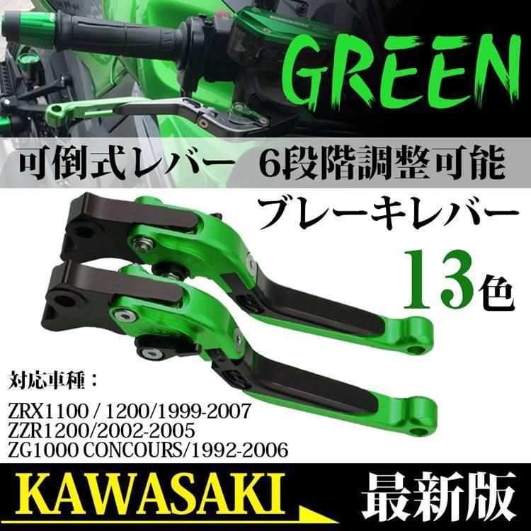 ブレーキレバー Kawasaki カワサキ ZRX1100  1200 1999-2007  ZZR1200 2002-2005  ZG1000 CONCOURS 1992-2006 6段階調整可能 可倒式 iphonetecyougata11