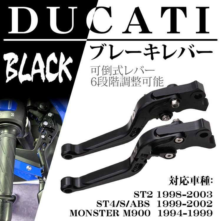 ブレーキレバー ドゥカティDUCATI MONSTER M900  1994-1999  ST2 1998-2003  ST4 S ABS  1999-2002  6段階調整可能 クラッチ セット ブラック 可倒式|iphonetecyougata11