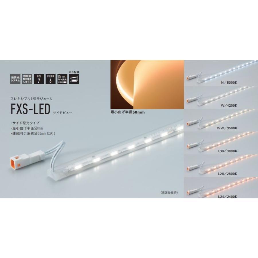 【受注品】 DNライティング FXS-LED4900AWW フレキシブルLEDモジュール 3500K サイド配光