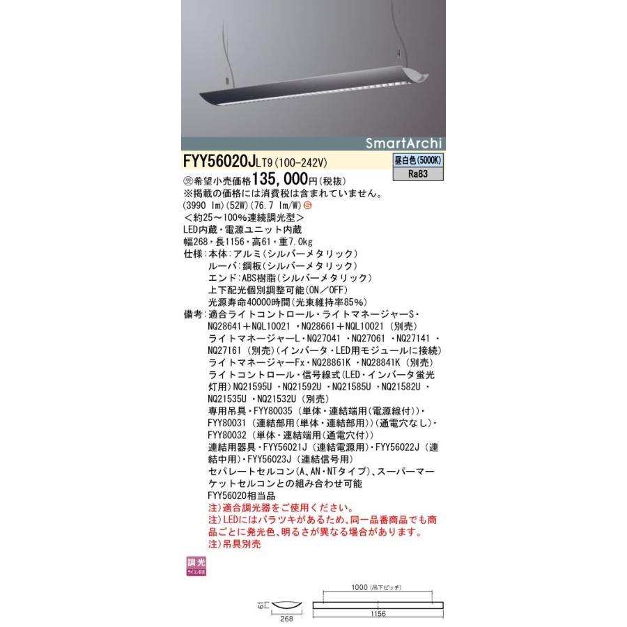 【受注品】 パナソニック FYY56020JLT9 旧FYY56020LX9