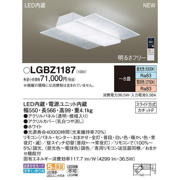パナソニック パナソニック LGBZ1187 天井直付型 LED(昼光色・電球色) シーリングライト リモコン調光・リモコン調色