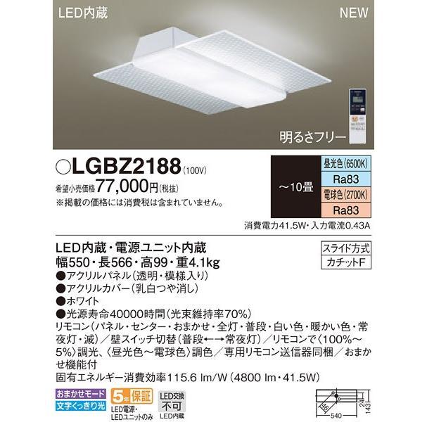 パナソニック パナソニック LGBZ2188 天井直付型 LED(昼光色・電球色) シーリングライト リモコン調光・リモコン調色