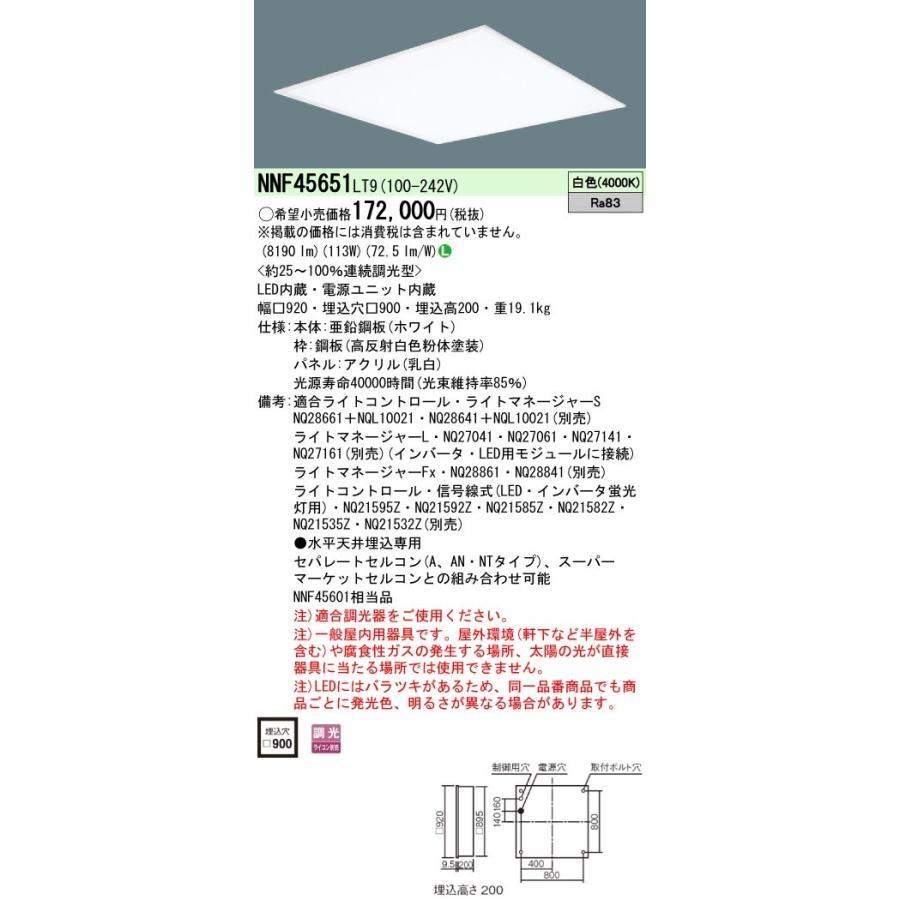 パナソニック NNF45651LT9 天井埋込型 FPR96形×4灯節電タイプ・スクエア・乳白パネル 連続調光型(ライコン別売)