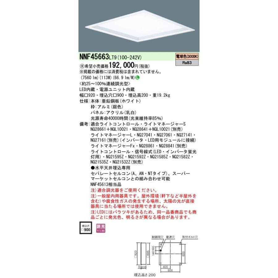 【受注品】 パナソニック NNF45663LT9 埋込型 FPR96形×4灯節電タイプ・スクエア・乳白パネル付深枠タイプ 連続調光(ライコン別売)
