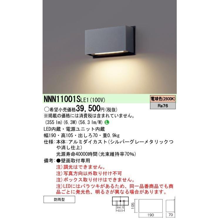 パナソニック NNN11001SLE1